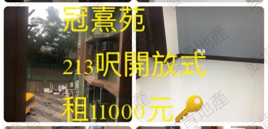 【租】何文田 冠熹苑 213呎 租$11,000