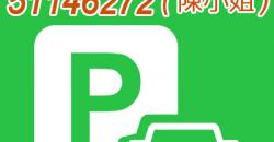 【車位•售】屯門 恒順園L1-109 341呎 售@93.8萬