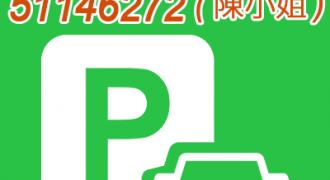 【車位•售】屯門 錦暉花園UG-15 售@92.8萬