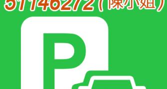 【車位•租】紅磡 崇潔街 租$3,000